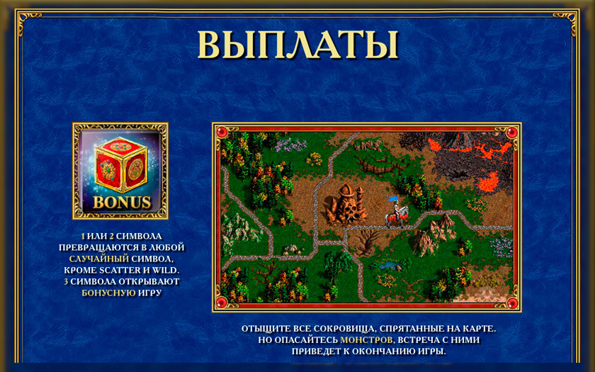 Бонусная игра heroes iii of might and magic или герои iii