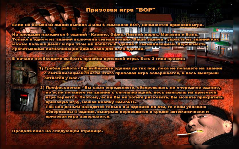 Игровой автомат oil company