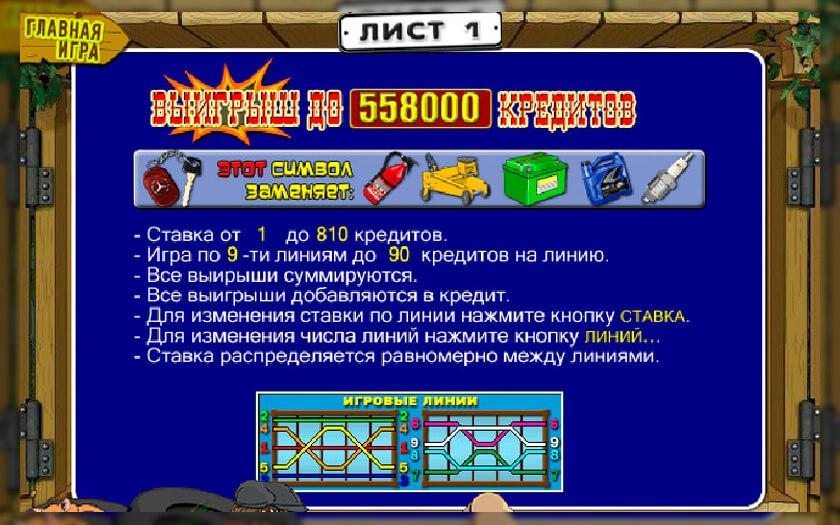 игровой автомат гараж онлайн