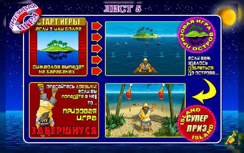 игровые автоматы онлайн island