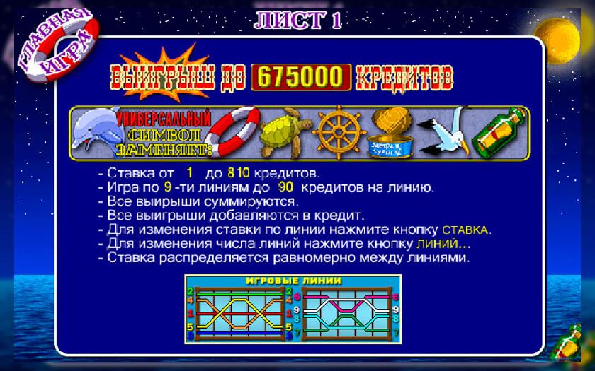 игровые автоматы онлайн бесплатно остров