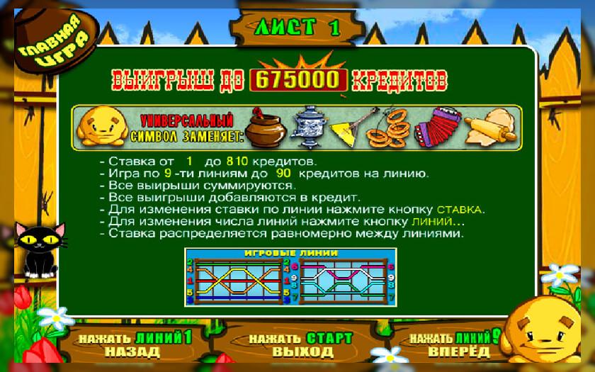 Как обмануть игровой автомат fruit cocktail