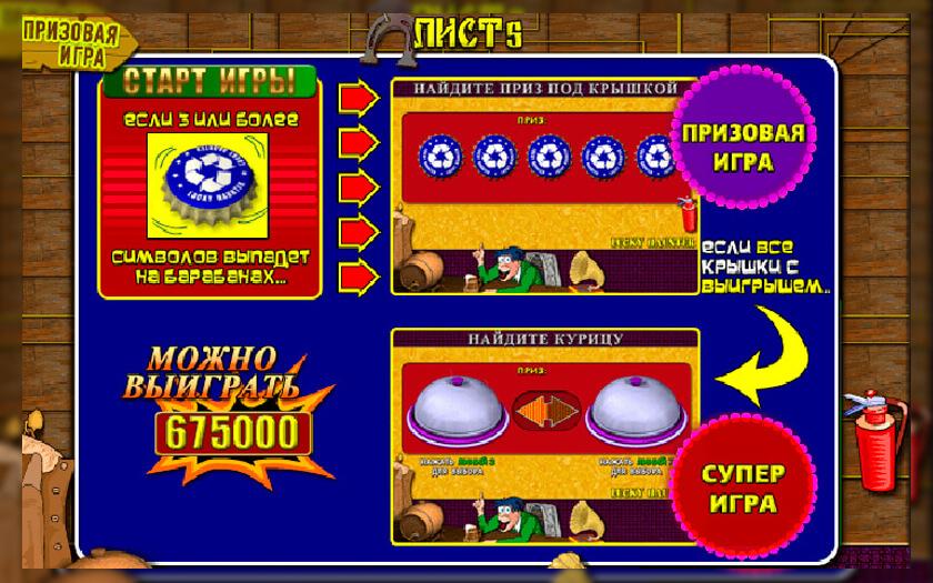 Игровые автоматы играть бесплатно охотник
