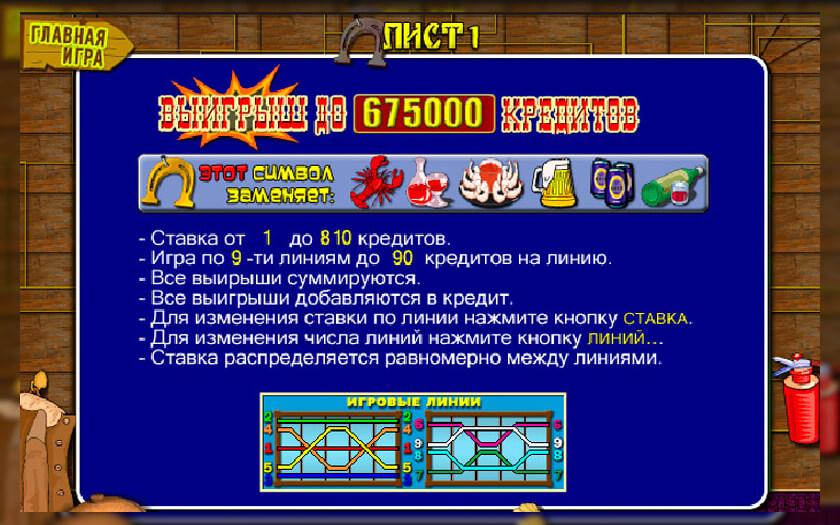 Игровой автомат columbus колумб онлайн бесплатно