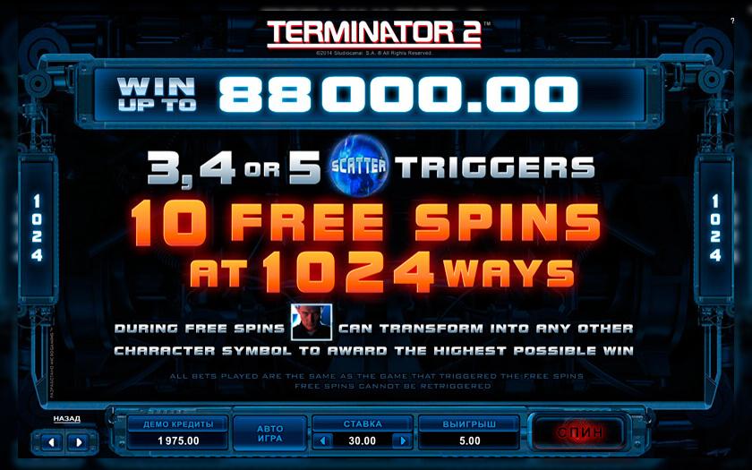 Игровой автомат бесплатно игру