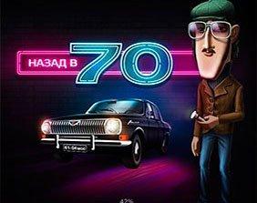 The Seventies / Назад в 70-е