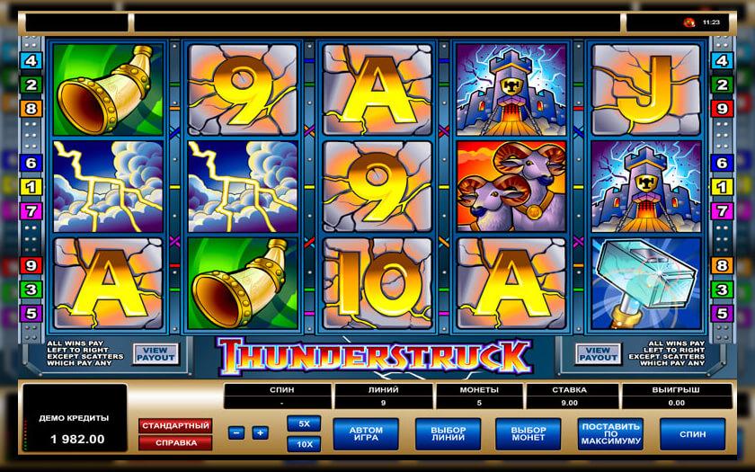 Игровой автомат Удар грома - слот, на экране которого лицом к лицу встретятся скандинавские боги и устроят настоящую битву за сокровища.Играйте бесплатно, без регистрации.Стерлитамак